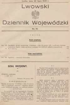 Lwowski Dziennik Wojewódzki. 1932, nr12