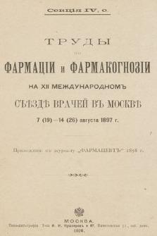"""Trudy po farmacìi i farmakognozìi na XII Meždunarodnom"""" s""""ězdě vračej v"""" Moskvě, 7 (19) - 14 (26) avgusta 1897 g"""