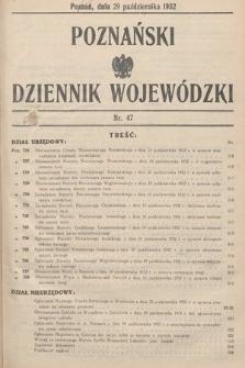 Poznański Dziennik Wojewódzki. 1932, nr47