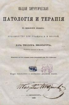 Obŝaâ hirurgičeskaìâ patologiâ i terapìâ v pâtidesâti lekcìâh : rukovodstvo dlâ učaŝihsâ i vračej d-ra Teodora Bill'rota [...]