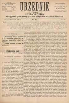 Urzędnik w Połączeniu z Prawnikiem : dwutygodnik poświęcony sprawom urzędników wszelkich zawodów. 1882, nr20