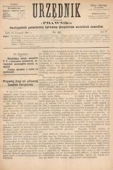 Urzędnik w Połączeniu z Prawnikiem : dwutygodnik poświęcony sprawom urzędników wszelkich zawodów. 1882, nr22