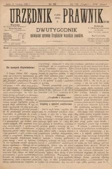 Urzędnik w Połączeniu z Prawnikiem : dwutygodnik poświęcony sprawom urzędników wszelkich zawodów. 1886, nr23
