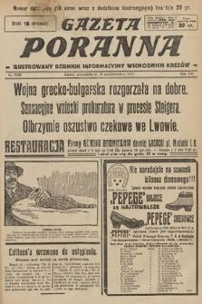 Gazeta Poranna : ilustrowany dziennik informacyjny wschodnich kresów. 1925, nr7582