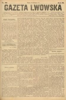 Gazeta Lwowska. 1883, nr 93