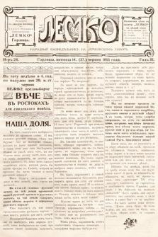 Lemko : narodnyj eženedel'nik na lemkovskom govorě. 1913, nr24