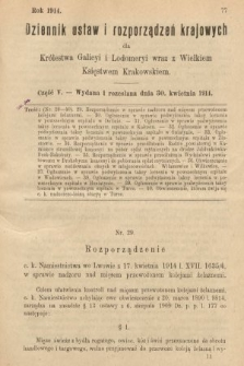 Dziennik Ustaw i Rozporządzeń Krajowych dla Królestwa Galicyi i Lodomeryi wraz z Wielkiem Księstwem Krakowskiem. 1914, cz.5