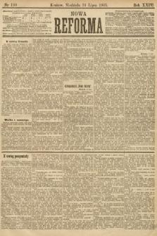 Nowa Reforma. 1905, nr160