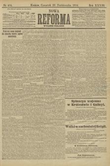 Nowa Reforma (wydanie poranne). 1914, nr484