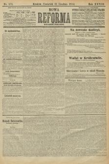 Nowa Reforma (wydanie poranne). 1914, nr575