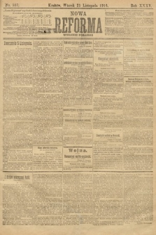 Nowa Reforma (wydanie poranne). 1916, nr587