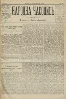 Народна Часопись : додаток до Ґазети Львівскої. 1894, ч.34