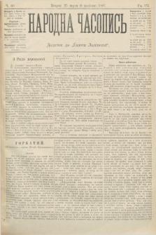 Народна Часопись : додаток до Ґазети Львівскої. 1897, ч.68