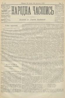 Народна Часопись : додаток до Ґазети Львівскої. 1895, ч.23