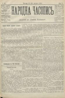 Народна Часопись : додаток до Ґазети Львівскої. 1895, ч.36