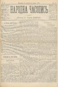 Народна Часопись : додаток до Ґазети Львівскої. 1895, ч.43
