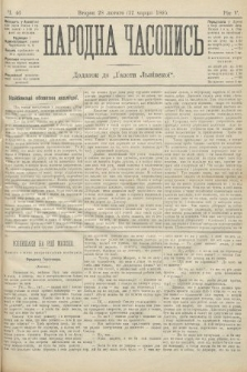 Народна Часопись : додаток до Ґазети Львівскої. 1895, ч.46