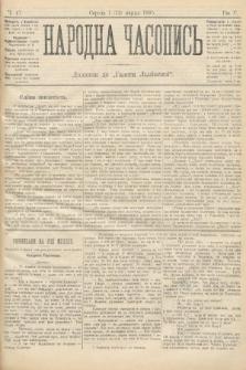 Народна Часопись : додаток до Ґазети Львівскої. 1895, ч.47