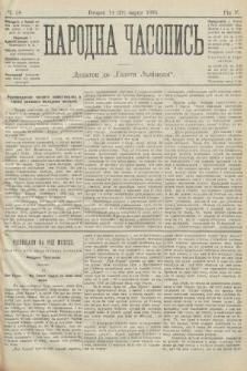 Народна Часопись : додаток до Ґазети Львівскої. 1895, ч.58