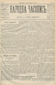 Народна Часопись : додаток до Ґазети Львівскої. 1895, ч.61