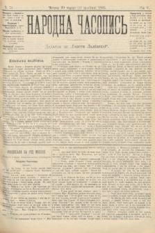 Народна Часопись : додаток до Ґазети Львівскої. 1895, ч.71