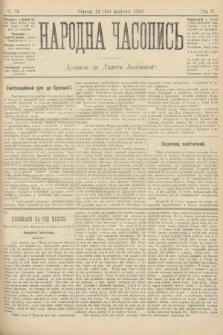 Народна Часопись : додаток до Ґазети Львівскої. 1895, ч.79