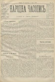 Народна Часопись : додаток до Ґазети Львівскої. 1895, ч.85