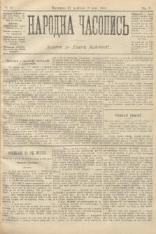 Народна Часопись : додаток до Ґазети Львівскої. 1895, ч.87