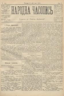 Народна Часопись : додаток до Ґазети Львівскої. 1895, ч.104