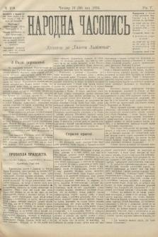 Народна Часопись : додаток до Ґазети Львівскої. 1895, ч.109