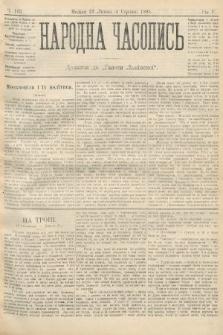 Народна Часопись : додаток до Ґазети Львівскої. 1895, ч.163