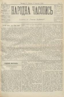 Народна Часопись : додаток до Ґазети Львівскої. 1895, ч.166