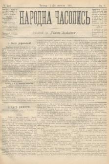 Народна Часопись : додаток до Ґазети Львівскої. 1895, ч.229