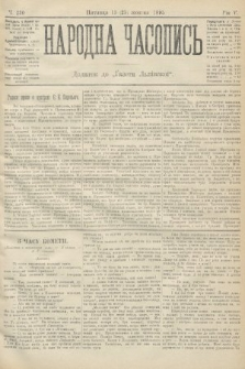 Народна Часопись : додаток до Ґазети Львівскої. 1895, ч.230