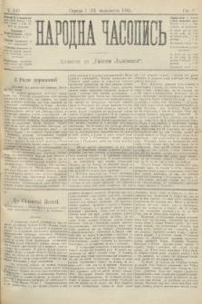 Народна Часопись : додаток до Ґазети Львівскої. 1895, ч.245