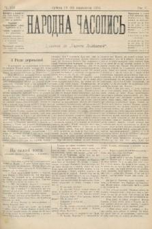 Народна Часопись : додаток до Ґазети Львівскої. 1895, ч.259