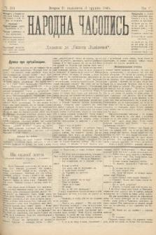 Народна Часопись : додаток до Ґазети Львівскої. 1895, ч.261