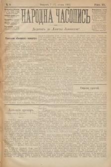 Народна Часопись : додатокъ до Ґазеты Львôвскои. 1893, ч.3