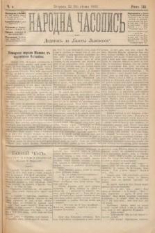 Народна Часопись : додатокъ до Ґазеты Львôвскои. 1893, ч.8