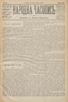 Народна Часопись : додатокъ до Ґазеты Львôвскои. 1893, ч.12