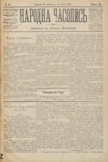 Народна Часопись : додатокъ до Ґазеты Львôвскои. 1893, ч.15