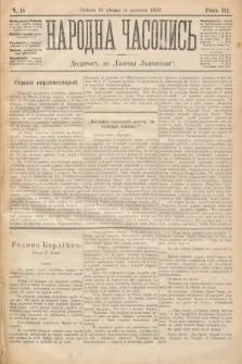 Народна Часопись : додатокъ до Ґазеты Львôвскои. 1893, ч.18