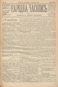 Народна Часопись : додатокъ до Ґазеты Львôвскои. 1893, ч.20