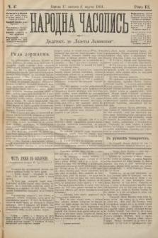 Народна Часопись : додатокъ до Ґазеты Львôвскои. 1893, ч.37