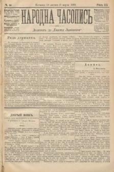 Народна Часопись : додатокъ до Ґазеты Львôвскои. 1893, ч.39