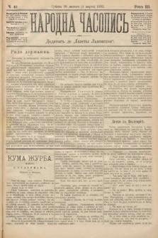 Народна Часопись : додатокъ до Ґазеты Львôвскои. 1893, ч.40