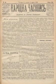 Народна Часопись : додатокъ до Ґазеты Львôвскои. 1893, ч.44