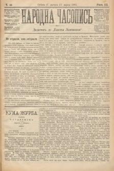 Народна Часопись : додатокъ до Ґазеты Львôвскои. 1893, ч.46
