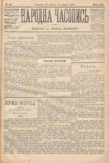 Народна Часопись : додатокъ до Ґазеты Львôвскои. 1893, ч.48