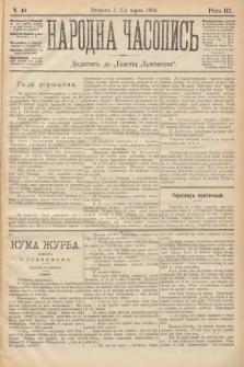 Народна Часопись : додатокъ до Ґазеты Львôвскои. 1893, ч.49